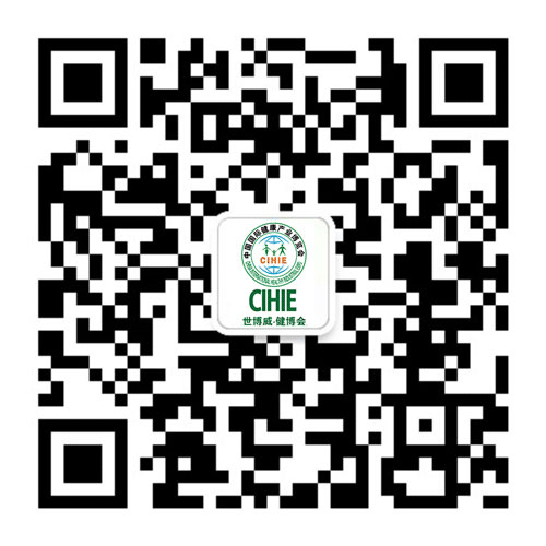 世博威cihie中国国际健康产业博览会