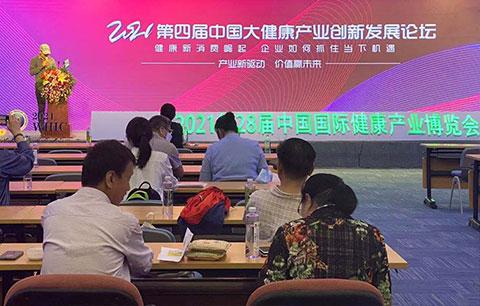 第五届氢与健康产业发展论坛