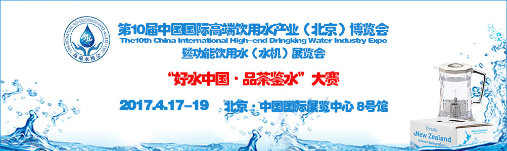 高端水展logo