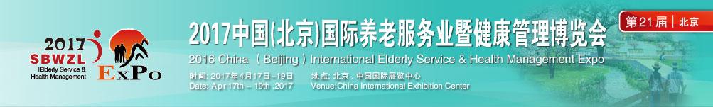 老年用品展logo