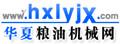 华夏粮油机械网