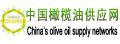 中国橄榄油供应网