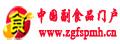 中国副食品门户网