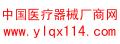 中国医疗器械厂商网