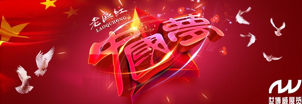 老区红,中国梦