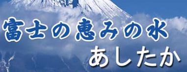 日本富士水