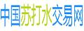 中国苏打水交易网
