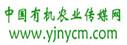 中国有机农业传媒网