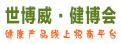世博威健博会线上招商平台