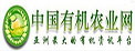 中国有机农业网