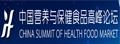 中国营养与保健食品专家论坛