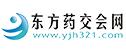 东方药交会网