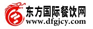 东方国际餐饮网