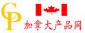 加拿大产品网