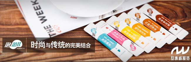 """""""泡范儿""""携手世博威带您步入健康饮品新时尚"""