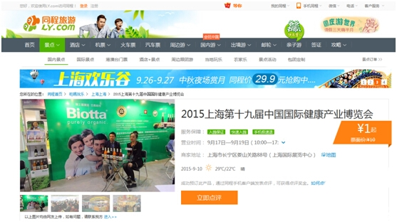 世博威上海展精彩纷呈,看点不断