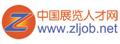 中国展览人才网