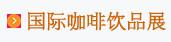 2017世博威国际咖啡产业(北京|上海|成都)博览会