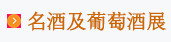 2017中国(北京|上海|成都)国际名酒展暨世界葡萄酒博览会