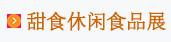 世博威•2017国际甜食及休闲食品(北京|上海|成都)博览会