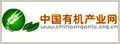 中国有机产业网