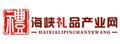 海峡礼品产业网