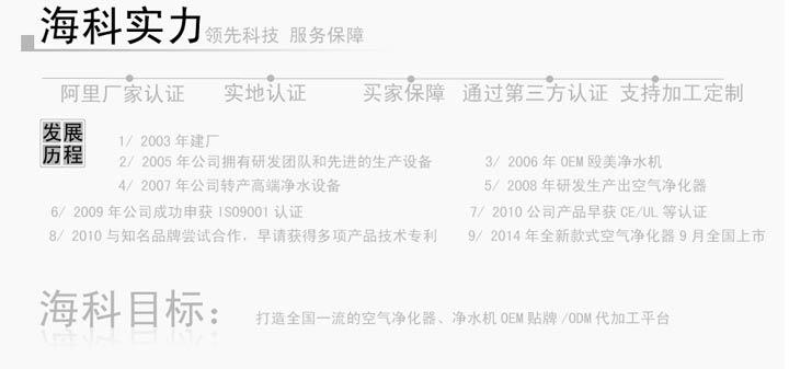欢迎广州海科电子科技公司入驻世博威2016北京双净展