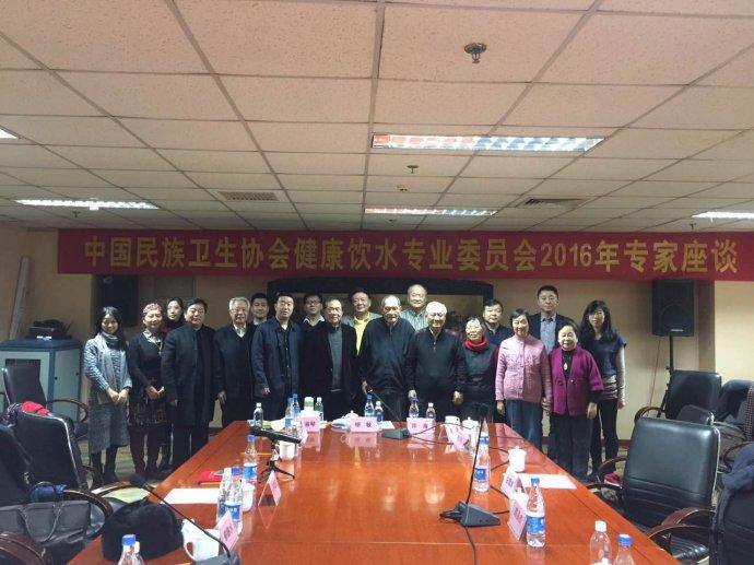 民族卫生协会健康饮水专业委员会2016年专家座谈会在京召开