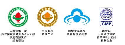 光明九斛堂——铁皮石斛的领导品牌,入驻威廉希尔体育威营养保健