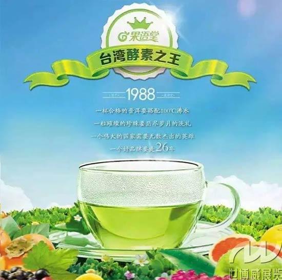 台湾酵素之王——果语堂,为你诠释健康营养的奥秘
