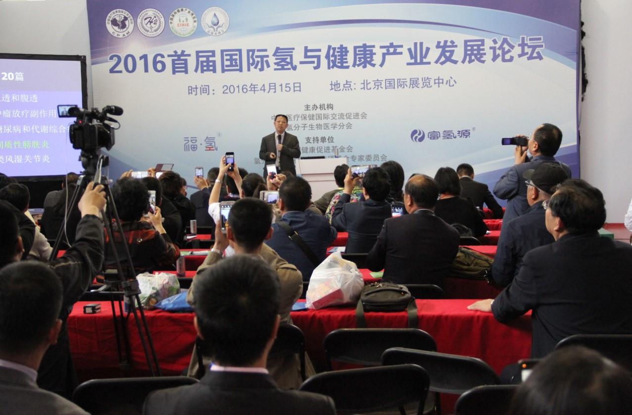 第二十届国际健康产业博览会成功举行 突显国际一流水平