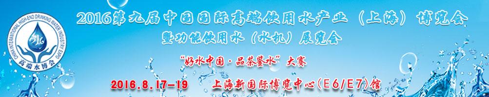 贵州好水集聚京城,亮相世博威.高端饮用水展