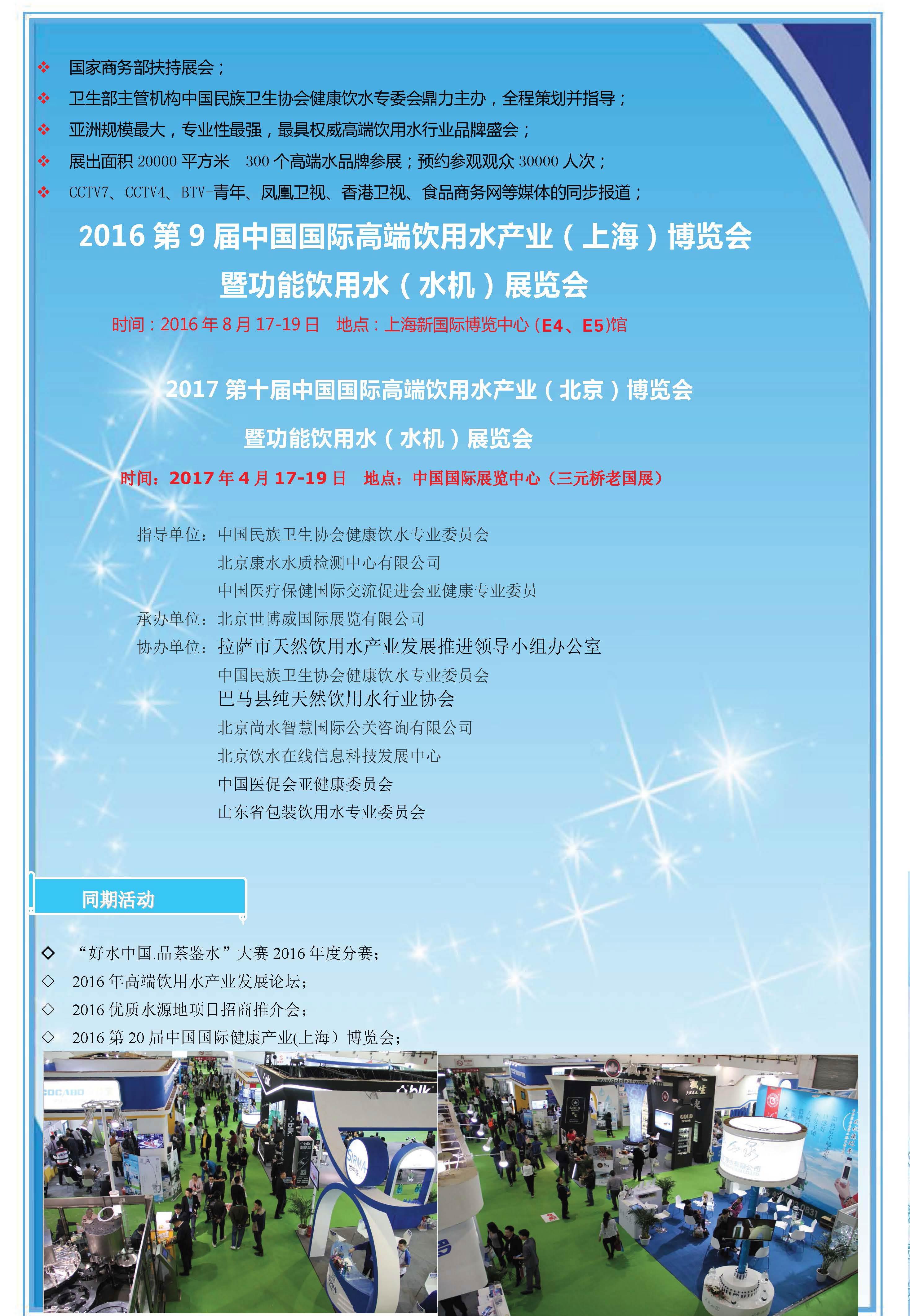 2016 第 9 届中国国际高端饮用水产业(上海)博览会暨功能饮用水(水机)展览会邀请函