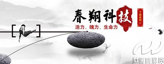 回望2016北京油博会,春翔科技为企业打造品牌降压减负