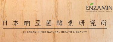 日本纳豆菌酵素研究所