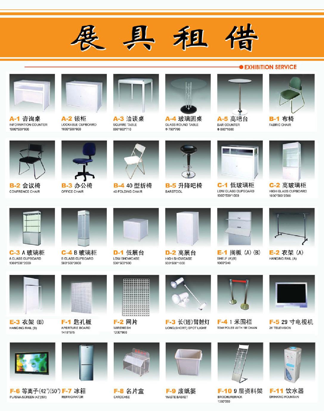 上海现场展具租赁价目表