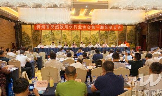 热烈祝贺贵州省天然饮用水行业协会成立