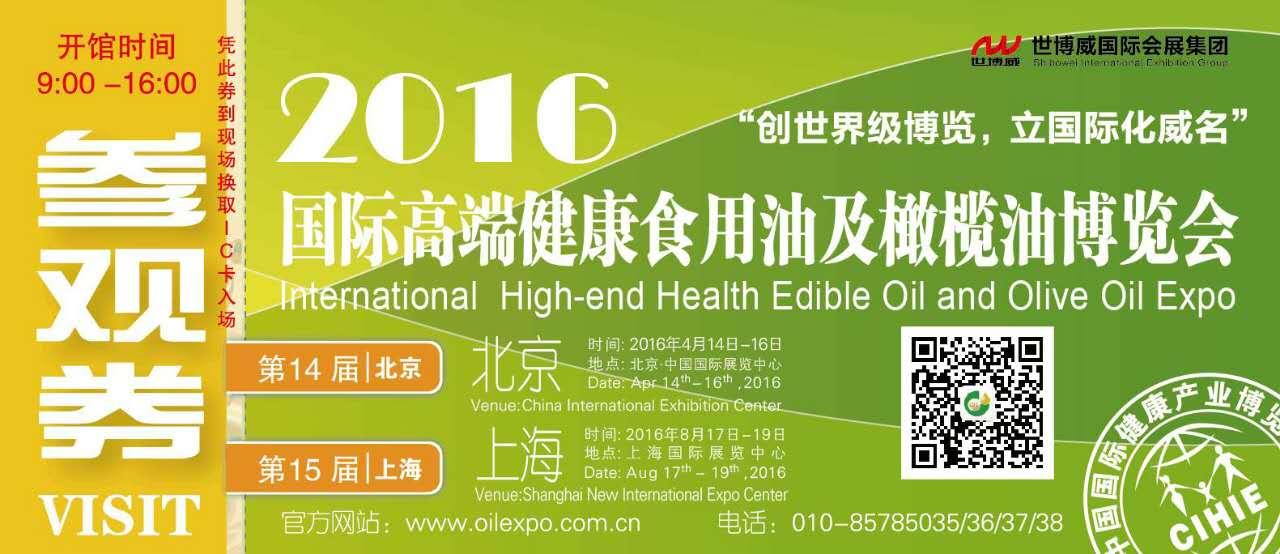 出彩农业携手国家油博会,为你开启一趟绿色、健康之旅
