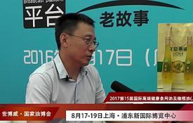 2016第15届高端健康食用油及橄榄油(上海)博览会