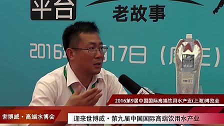 第9届高端饮用水产业(上海)博览会暨功能饮用水展