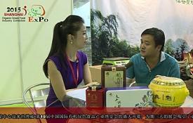 黄山松谷茶业公司参展19世博威·有机绿色食品产业博览会
