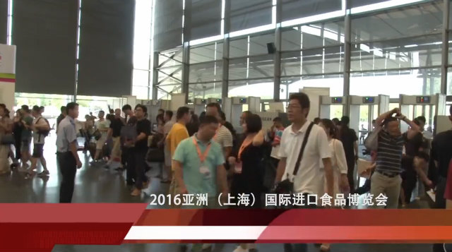 2016亚洲(上海)国际进口食品博览会集锦