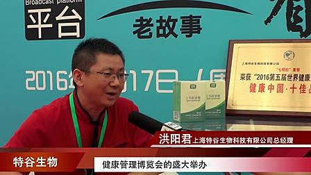 特谷生物参展2016第20届智慧养老暨健康管理博览会