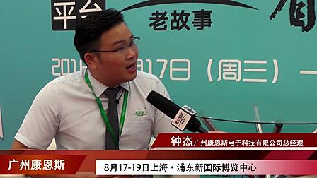 2016第20届中国国际医疗器械博览会上海展康恩斯