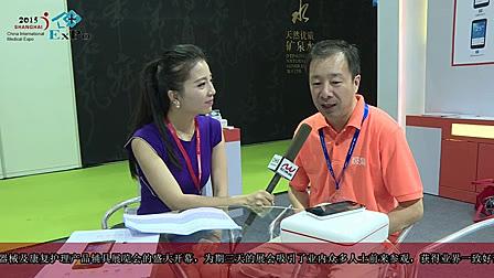 2015第十九届中国(上海)医疗保健器械博览会展播
