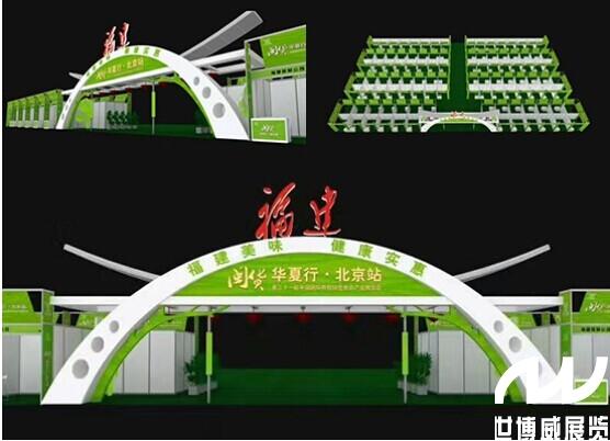 【遇见闽货】2017年闽货华夏行系列展销活动首站走进北京