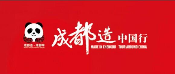 """【成都展团】成都造·中国行:邀您一起体验""""巴蜀文化""""!"""