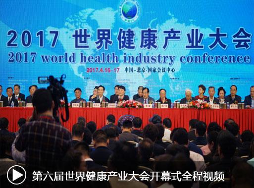 世博威大营养观:世界营养产业进入中国时代