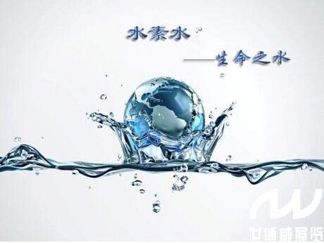 """""""逃不掉的水素水36""""再秀2017上海高端水展"""