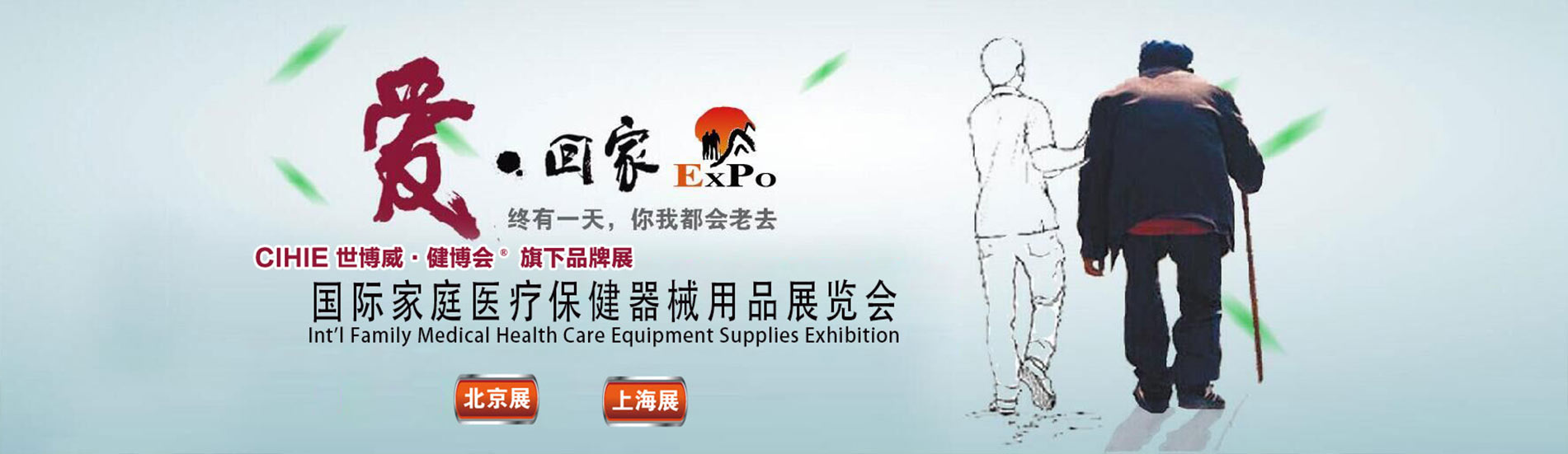 Int`l expo on family health care equipment & supplies